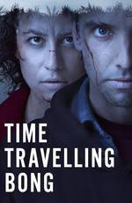 time_traveling_bong movie cover