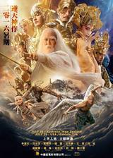 league_of_gods_feng_shen_bang movie cover