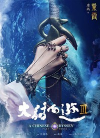 A Chinese Odyssey: Part Three main cover