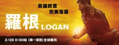 Logan (Wolverine 3) movie photo