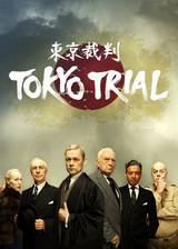 tokyo_trial movie cover