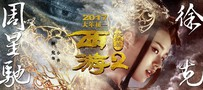 Journey to the West: The Demons Strike Back movie photo
