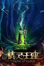 throne_of_elves movie cover