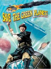 save_the_green_planet movie cover