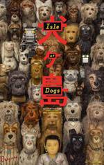 isle_of_dogs_2018 movie cover