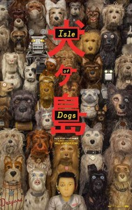 Isle of Dogs main cover