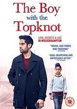 the_boy_with_the_topknot movie cover
