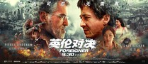 The Foreigner movie photo