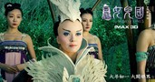 The Monkey King 3: Kingdom of Women movie photo
