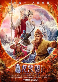 The Monkey King 3: Kingdom of Women main cover