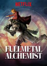 fullmetal_alchemist_2017 movie cover