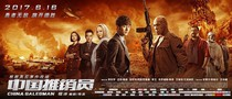 China Salesman movie photo