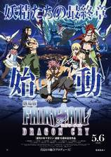 fairy_tail_the_movie_dragon_cry movie cover