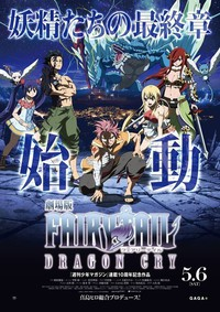 Fairy Tail: The Movie - Dragon Cry main cover