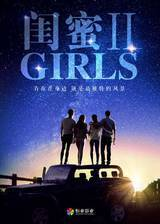 girls_vs_gangsters movie cover