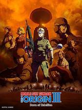 mobile_suit_gundam_the_origin_iii_dawn_of_rebellion movie cover