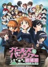 girls_und_panzer_the_movie movie cover