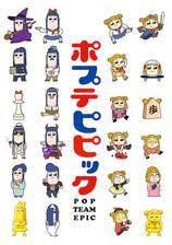 pop_team_epic movie cover