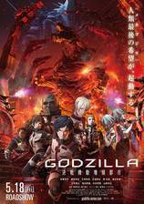 godzilla_city_on_the_edge_of_battle movie cover
