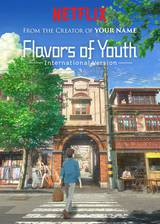 Flavors of Youth movie cover