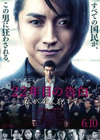 Memoirs of a Murderer (Confession of Murder) main cover