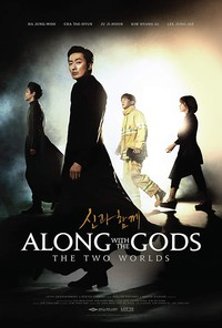 Along with the Gods: The Two Worlds main cover
