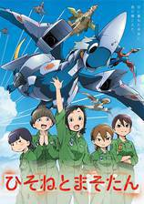 dragon_pilot_hisone_and_masotan movie cover