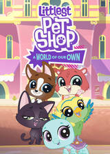 littlest_pet_shop_a_world_of_our_own movie cover