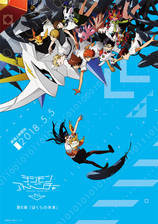 digimon_adventure_tri_6_future movie cover