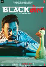 blackmail_raita movie cover