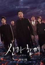 Along with the Gods 2: The Last 49 Days movie cover
