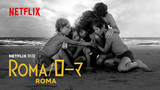Roma movie photo
