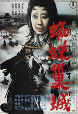 Throne of Blood movie cover