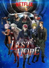 last_hope_2018 movie cover