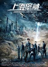 Shanghai Fortress movie cover