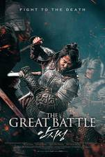 The Great Battle (Ansisung) movie cover