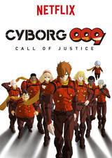 cyborg_009_call_of_justice movie cover
