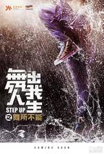 Step Up China movie cover