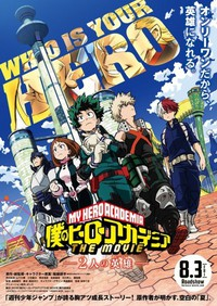 My Hero Academia the Movie: Two Heroes main cover