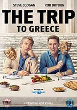 the_trip_to_greece movie cover