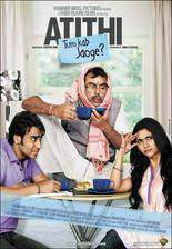 atithi_tum_kab_jaoge movie cover