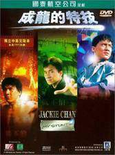 jackie_chan_my_stunts movie cover