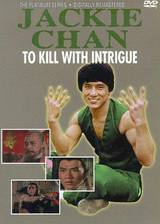to_kill_with_intrigue movie cover