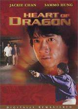 heart_of_dragon movie cover