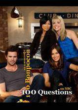 100_questions movie cover