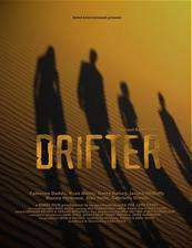 drifter movie cover