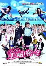 beauty_on_duty movie cover