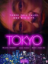 tokyo_2009 movie cover