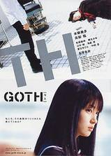 goth movie cover