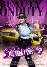 beauty_on_duty_2010 movie cover